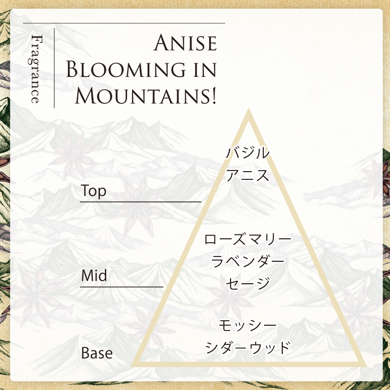 Anise blooming in Mountains!(アニス ブルーミング イン マウンテンズ!)