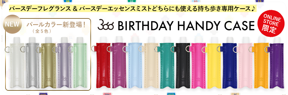 【ONLINE STORE限定】366 BIRTHDAY HANDY CASE